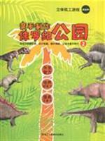 novice making Jurassic Park Ji .2(Chinese Edition): HAN GUO PEIART