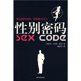 sex password(Chinese Edition): XI)LU NA