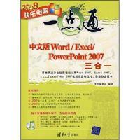 Chinese version of Word / Excel / PowerPoint 2007 triple(Chinese Edition): BEN SHU BIAN ...