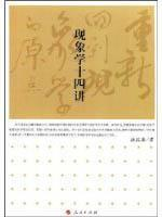back to the origin of phenomenology - phenomenology-fourth say(Chinese Edition): HONG HAN DING