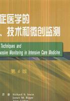 intensive care medicine. operations. technology and minimally invasive monitoring of(Chinese ...