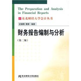 financial reporting and analysis (second edition)(Chinese Edition): SHI DE GANG BIAN ZHU