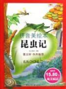 growth Library: World Juvenile Literature Collection (Pinyin U.S. picture books) Insect(Chinese ...