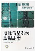 Energy Information System Manual(Chinese Edition): TIAN JIN SHI