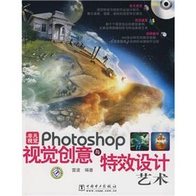 extraordinary creativity and visual effects design Photoshop visual arts (with DVD)(Chinese Edition...