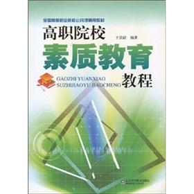 Higher Quality Education Course(Chinese Edition): BEN SHE.YI MING