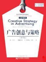 ad Creativity and Strategy (Ninth Edition)(Chinese Edition): Drewniany ZHU