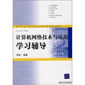 computer network technology and application of learning guidance(Chinese Edition): ZHOU HONG BIAN ...