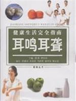 healthy life completely Guide -(Chinese Edition): YIN XUE BING ZHU BIAN