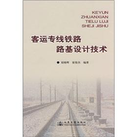 passenger dedicated railway embankment design(Chinese Edition): QU XIAO HUI CUI JUN JIE BIAN ZHU