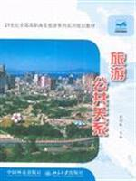 Travel China Forestry Press. Public Relations(Chinese Edition): BEN SHE.YI MING