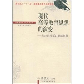 The Evolution of Modern Higher Education - from the early 20th century to the 21st century(Chinese ...