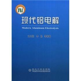 Modern Aluminum(Chinese Edition): LIU YE XIANG DENG ZHU