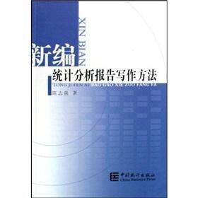 New method of statistical analysis report writing(Chinese Edition): CHEN ZHI QIANG BIAN ZHU