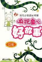 CCTV innocence good story. Girl(Chinese Edition): BEN SHE.YI MING