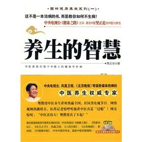 health wisdom (with CD-ROM)(Chinese Edition): FAN ZHENG LUN