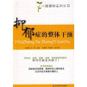 depression. East China Normal University Press. the overall intervention(Chinese Edition): WANG ZU ...