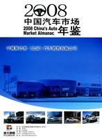 2008 Yearbook of China s auto market(Chinese Edition): BEN SHE.YI MING