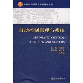 automatic control theory and system(Chinese Edition): CHENG LI PING BIAN