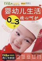 0 ~ 3 years old infants Life careful nurturing(Chinese Edition): SHI SHANG YU ER ZA ZHI SHE ZHU ...