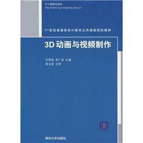 3D animation and video production of(Chinese Edition): WANG MING MEI