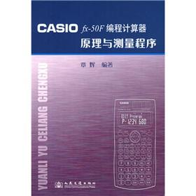 Casio fx-50F programming theory and measurement procedures calculator(Chinese Edition): QIN HUI ...