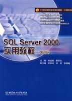 SQL Server 2000 Practical Course (2nd Edition)(Chinese: LI JIN YONG