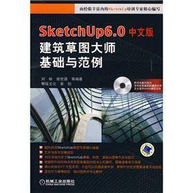 SketchUp6 Chinese architectural sketches and examples of the master base (with CD)(Chinese Edition)...