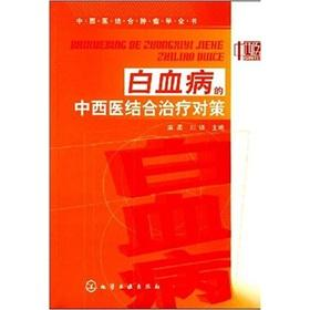 leukemia therapy of Integrative Medicine(Chinese Edition): MA ROU LIU