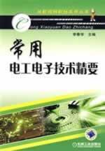 common Essentials of Electrical and Electronic Technology(Chinese Edition): LI CHUN HUA ZHU BIAN