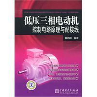 low-voltage three-phase motors with the control circuit wiring and(Chinese Edition): HUANG BEI GANG...