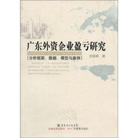 losses of foreign-funded enterprises in Guangdong: analytical framework. data. models and case(...