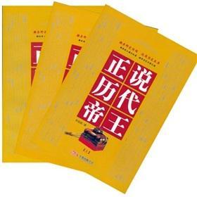 is said emperors(Chinese Edition): LI BO QIN ZHU