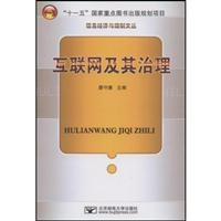 Internet and its governance(Chinese Edition): TANG SHOU LIAN ZHU BIAN