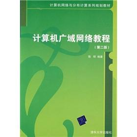 Wide Area Network Tutorial (second edition)(Chinese Edition): CHEN MING BIAN ZHU