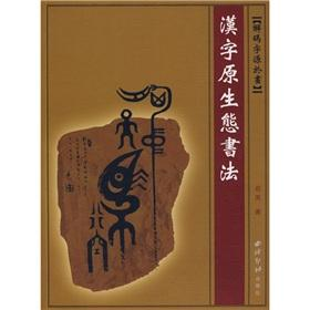 decoding words from the Original Chinese painting calligraphy(Chinese Edition): BEN SHE.YI MING