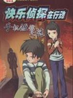 Happy detective in Action - SMS Mystery(Chinese Edition): LIU XIANG YING