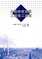 Bridge Strengthening construction supervision(Chinese Edition): ZHANG JIN QUAN MA SEN BIAN ZHU