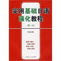 practical basis for strengthening Japanese Tutorial (1.2 volumes)(Chinese Edition): BEN SHE.YI MING