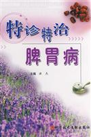 special clinic Special Spleen Stomach(Chinese Edition): HONG JIE ZHU BIAN
