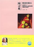 I love the spring(Chinese Edition): BEN SHE.YI MING