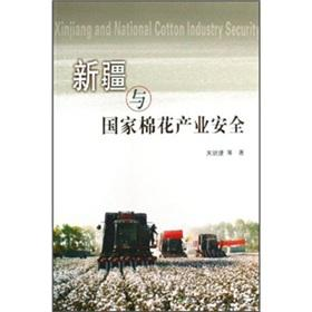 cotton industry in Xinjiang and National Security(Chinese Edition): BEN SHE.YI MING