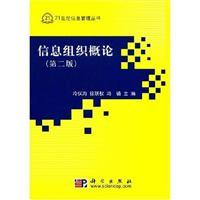 Introduction to Information Organization (second edition)(Chinese Edition): LENG FU HAI