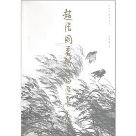Zhaoqing Guo art anthology(Chinese Edition): ZHAO QING GUO HUI