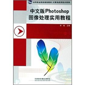 Chinese version of Photoshop image processing practical course(Chinese Edition): LI MIN ZHU BIAN
