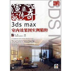 3ds max instance rendering the essence of the legendary (with CD)(Chinese Edition): WANG YI BIAN ...
