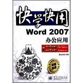 Word 2007 office applications (with CD)(Chinese Edition): ZHUO YUE KE JI BIAN ZHU