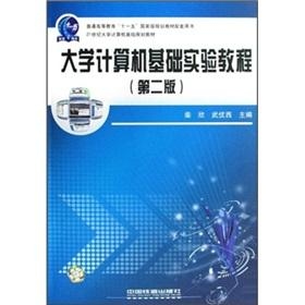 Experimental Course in Basic Computer Science (Second Edition)(Chinese Edition): CHAI XIN WU YOU XI...