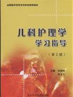 pediatric nursing study guide(Chinese Edition): HONG DAI LING BIAN ZHU