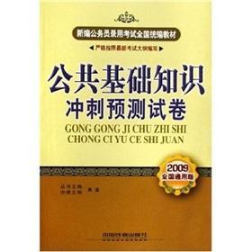 public Forecasting papers basics sprint(Chinese Edition): ZHOU YING BIAN ZHU